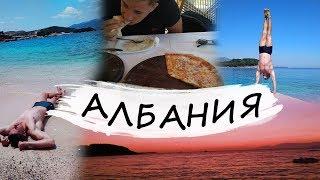 АЛБАНИЯ 2019 | Ксамиль | Самое чистое море и большие порции еды!