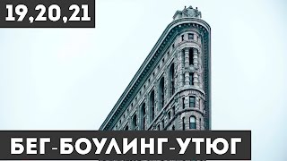 Бег-Боулинг-Утюг / дни 19,20,21