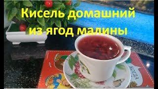 Кисель домашний из ягод малины // Как приготовить кисель