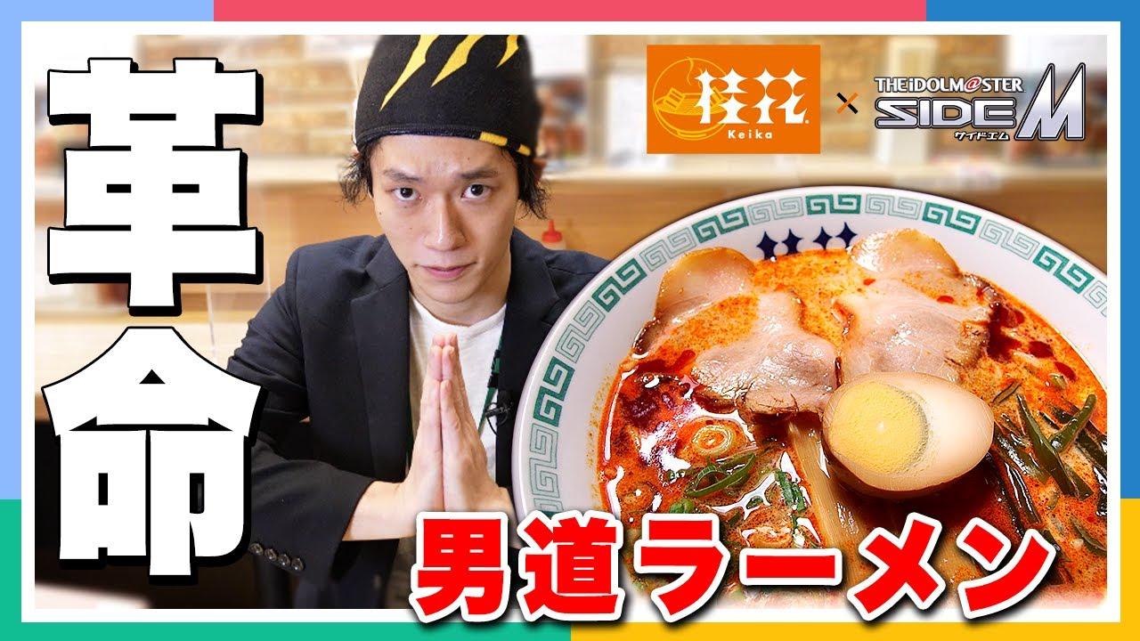【アイマス】【SideM】桂花ラーメンで「THE 虎牙道」コラボの男道ラーメン食べてきた!【アイドルマスター】
