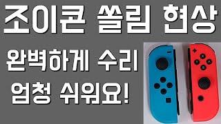 Nintendo switch joycon repair …
