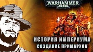 FFH Былинный Сказ: История империума Warhammer 40000. Часть 3