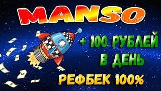 Manso проект для пассивного заработка в интернете.
