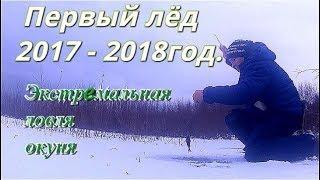 Первый лёд 2017 - 2018год. Экстремальная ловля окуня - Болен Рыбалкой №379