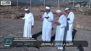 مصر العربية | السامريون في عيد العرش.. حج وفاكهة وفرح