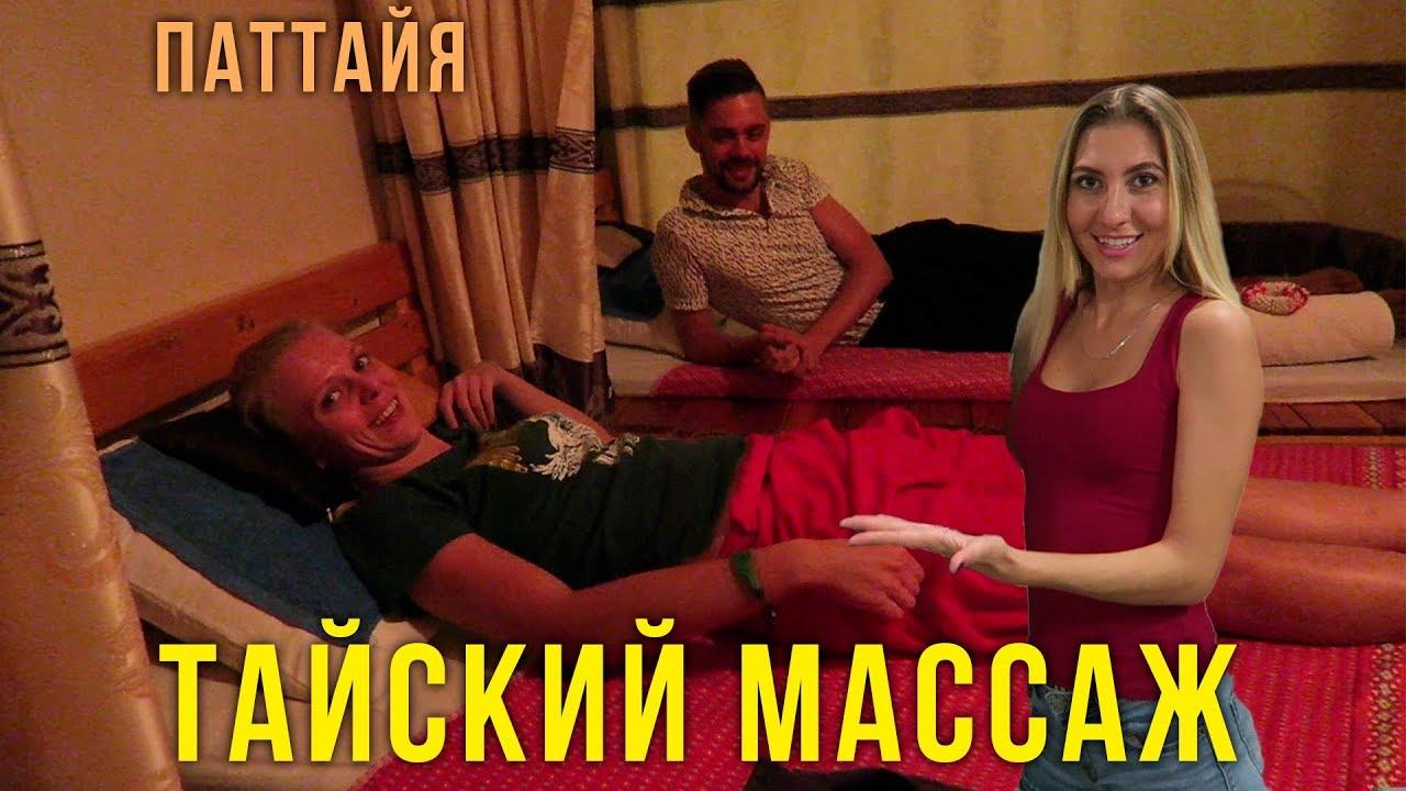 Массаж для девушек в паттайе секс массаж центр москвы