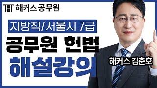 2021년 지방직/서울시 7급공무원 공무원헌법 해설강의…
