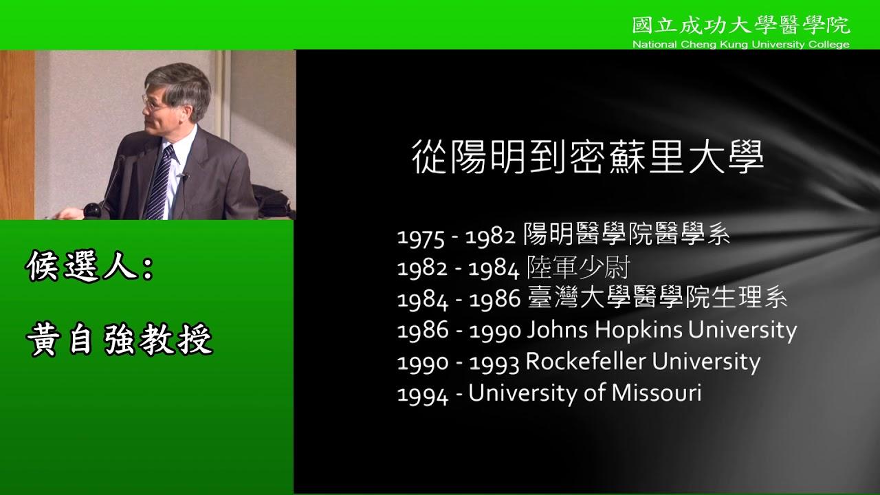 Download 20130502國立成功大學醫學院院長候選人治院理念說明會 黃自強教授PPT