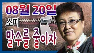 [오늘의 운세] 2021년 08월 20일 띠별운세 천명보살 ☎010-3879-4838  부산 용한점집 유명한…