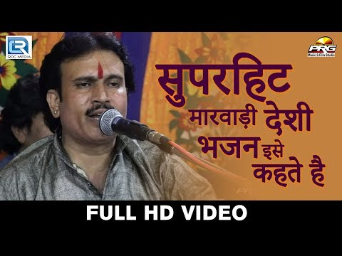 सुपरहिट मारवाड़ी देशी भजन इसे कहते है | Nakhat Banna भजन | Khichan Dham Live | Navratan Singh Rawal
