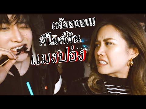 Chiangmai Vlog::พาพี่เที่ยวเชียงใหม่ บังคับให้กินของเเปลก😂😮 | Yingpcp