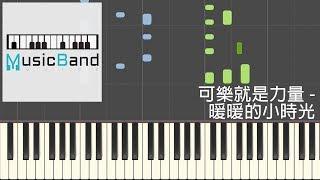 [琴譜版] 可樂就是力量 - 暖暖的小時光 Warm Little Time - 致我們暖暖的小時光 OST 網路劇 - Piano Tutorial 鋼琴教學 [HQ] Synthesia