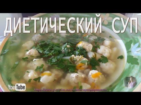 Диетические супы - рецепты с фото на  (197