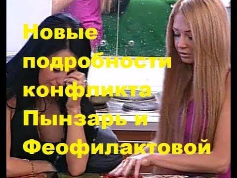 Новые подробности конфликта Пынзарь и Феофилактовой. ДОМ-2 новости.
