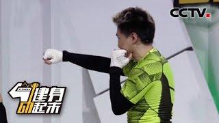 [健身动起来]20191008 搏击操:上肢协调性训练| CCTV体育