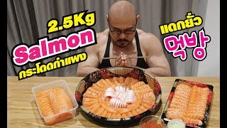 2.5 kgs of Salmon Sashimi to die for!! l 10kcalmuscleman