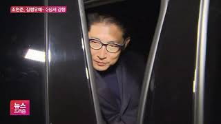 '횡령·배임' 조현준 효성 회장, 2심서 징역형 집행유…