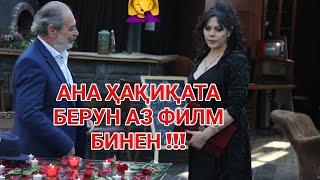 ХИДОЯТ 142/ ХАКИКАТИ ЗИНДАГИИ ТУЛИН!