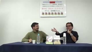 2018年12月13日に渋谷の大盛堂書店で開催された「泥沼スクリーンこれまで観てきた映画のこと」(文藝春秋)の刊行記念イベントの模様です。...