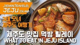 제주도 맛집 먹방 투어♡ What to eat in Jeju island 제주도 가족여행 가면 뭘 먹을까? [지민투어 JieminTravels]