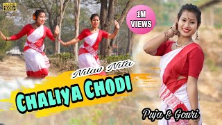 Download lagu Chaliya Chodi // Nilav Nita // Cover video Puja & Gouri