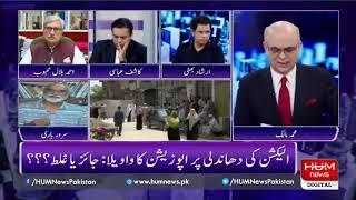 Live:Program Breaking Point with Malick 26 July 2019 | HUM News