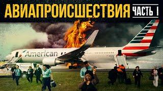 10 серьёзных авиапроисшествий без единой жертвы