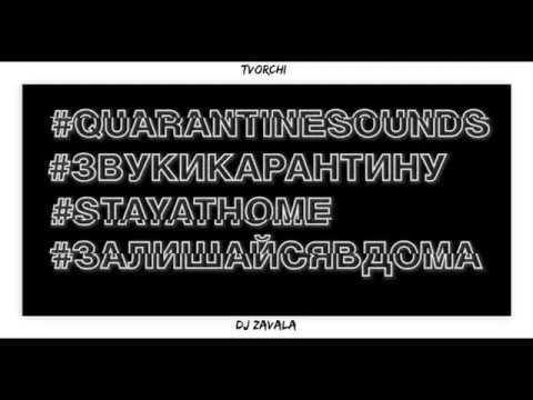 Tvorchi - #залишайсявдома (Dj Zavala Edit)