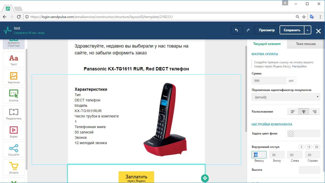Интеграция SendPulse и Яндекс.Кассы