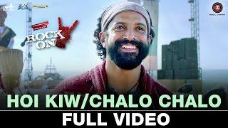 hoi-chalo---full-rock-on-2-farhan-akhtar-shraddha-kapoor