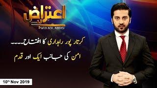 Aiteraz Hai | Adil Abbasi | ARYNews | 10 November 2019