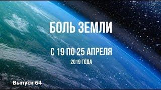 Катаклизмы за неделю с 19 по 25 апреля 2019