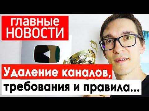 YouTube удаляет каналы! Ужесточение правил и YouTube Kids | Новости YouTube 2020