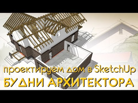 Как построить дом. Проектирование дома в sketchup