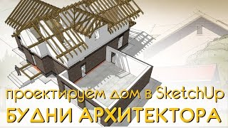 Как построить дом. Проектирование дома в sketchup(Переходите по ссылке на мой сайт и заказывайте проекты домов: http://skhort.com/ https://www.instagram.com/stsfrolov/ По вопросам..., 2015-12-19T10:20:03.000Z)