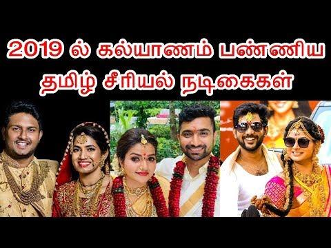 2019 ல் கல்யாணம் பண்ணிய தமிழ் சீரியல் நடிகைகள் | Tamil Serial Actress Marriage in 2019