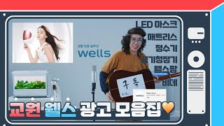[교원웰스광고] 생활가전렌탈 [웰스팜, 정수기, 비데,…
