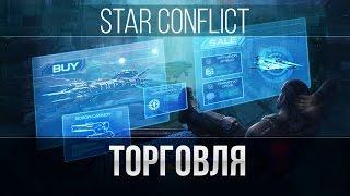 Star Conflict: Обновление 1.4.2 - Торговля
