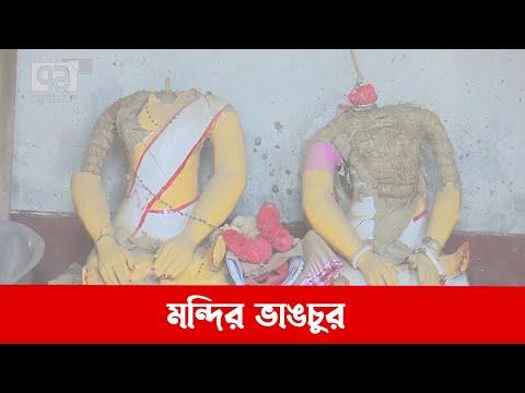 খুলনায় রূপসার ৪টি মন্দির ভাঙলো কারা? | Songbad Bistar | Ekattor TV