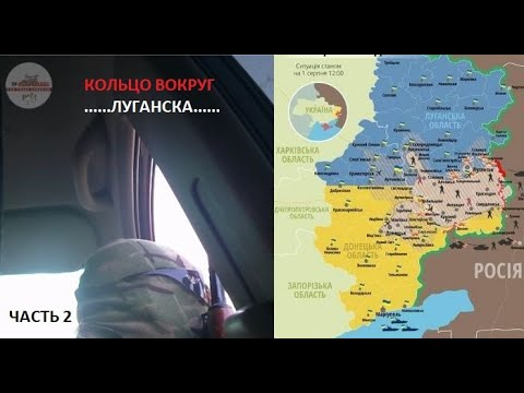TVgolosnaroda: Кольцо вокруг Луганска. Часть 2