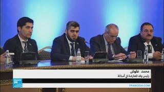 ماذا قال محمد علوش عن محادثات أستانة؟