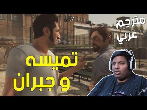 تميسه وجبران في السجن ! 👮🏽 - مترجم عربي +18 | A Way Out