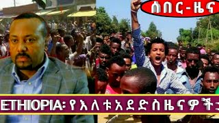 :Ethiopia፤፤ በጣም ደስ የምል ሰበር ዜና አለን ዘሬ..March..24..2018..