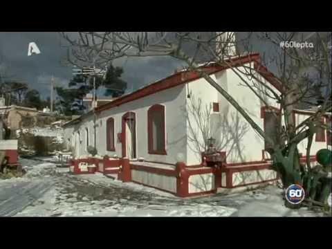 Ικαρία - 60 λεπτά Ελλάδα