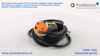 CR30-15AC Емкостной трёхпроводной датчик, NC, 90-250 Вольт AC, 15 мм, М30х1.5 Autonics(CR30-15AC Емкостной бесконтактный выключатель, NC, 90-250 Вольт AC, 15 мм, М30х1.5 Autonics Узнать более подробную информаци..., 2015-12-23T10:24:10.000Z)