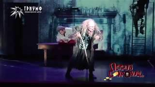 Мюзикл Остров сокровищ - Черная метка