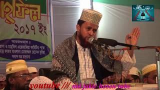 new bangla waz 2018, তওবা কেন কবুল হয় না শুনুন, by mohaddis amirul islam belali, part-1
