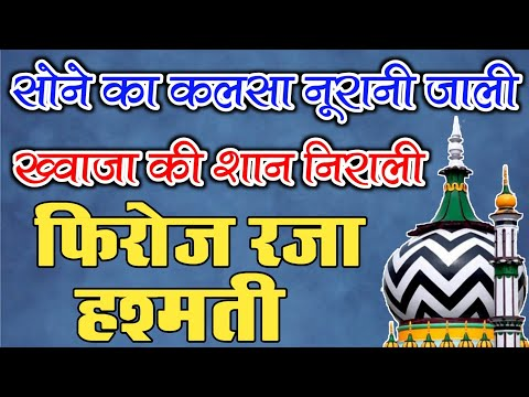 Sone Ka Kalsa Norani Jali Khwaja Ki Shan Nirali Firoz Raza Hasmati Naat