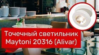 Точечный светильник MAYTONI 20316, 20293 (MAYTONI Alivar C022CL-L12W, C023CL-L20B) обзор