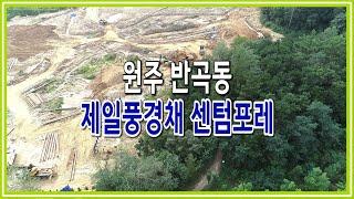 [원주키움부동산-55]…